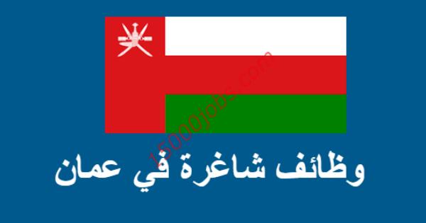 وظائف في سلطنة عمان للوافدين