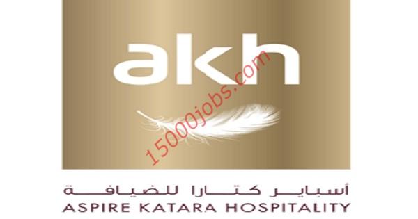وظائف شركة أسباير كتارا في قطر لعدد من التخصصات