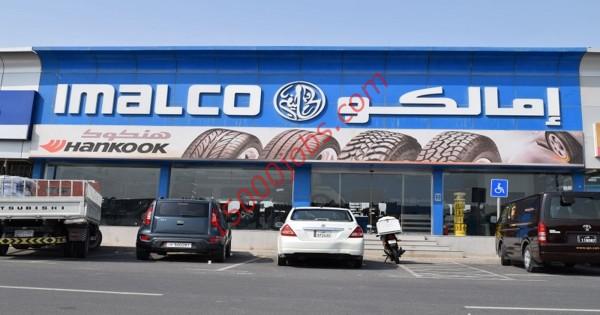 وظائف شركة إمالكو للسيارات بقطر لعدد من التخصصات