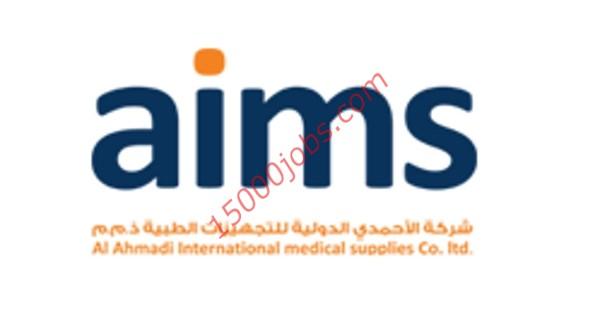 وظائف شركة الأحمدي للمستلزمات الطبية بالكويت لعدة تخصصات