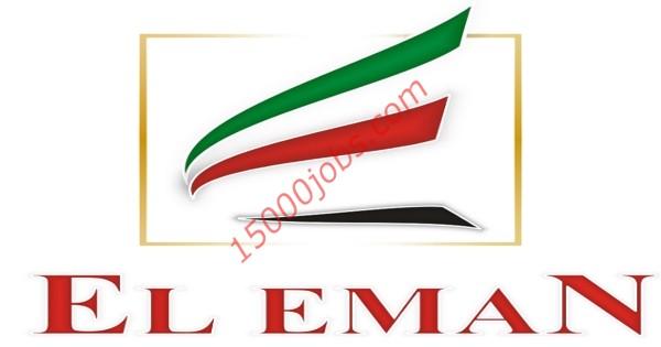 وظائف شركة الإيمان في الكويت لعدد من التخصصات