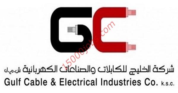 وظائف شركة الخليج للكابلات في الكويت لمختلف التخصصات