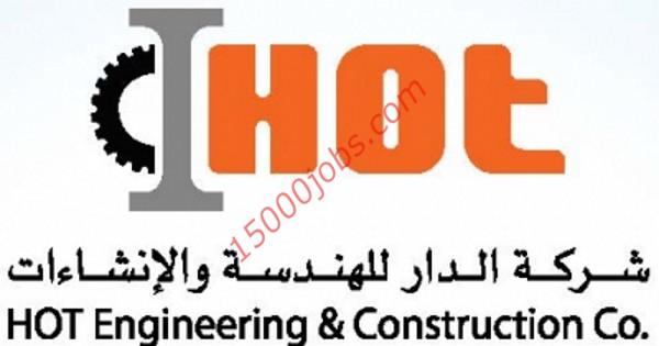 وظائف شركة الدار للهندسة والإنشاءات في الكويت