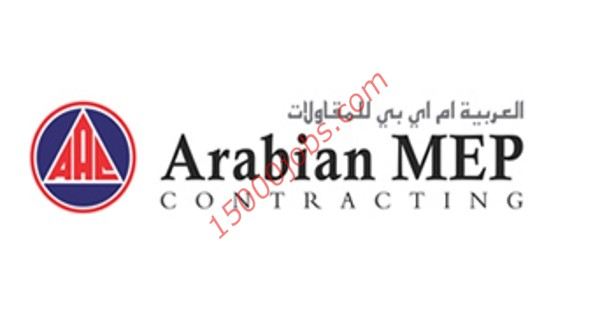 وظائف شركة العربية ام اي بي بقطر لمختلف التخصصات