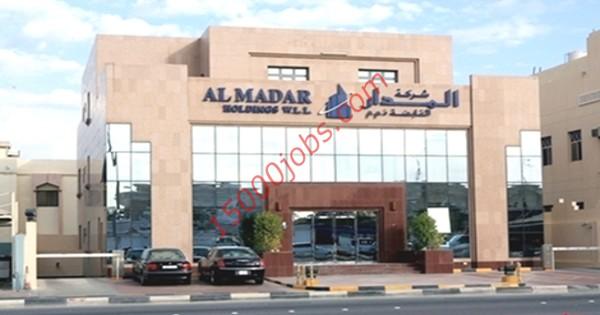 وظائف شركة المدار القابضة في قطر لعدة تخصصات