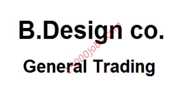 وظائف شركة بي ديزاين للتجارة العامة بالكويت لعدة تخصصات