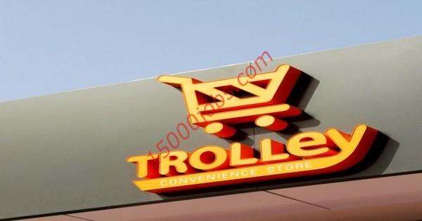 شركة تروللي بالكويت تعلن عن وظائف لعدد من التخصصات