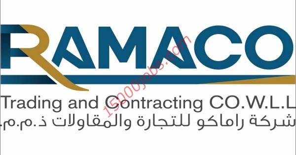 وظائف شركة راماكو للتجارة والمقاولات بقطر لمختلف التخصصات