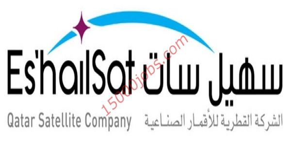 وظائف شركة سهيل سات بقطر للعديد من التخصصات