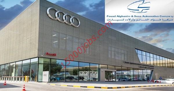 وظائف شركة فؤاد الغانم للسيارات بالكويت لمختلف التخصصات