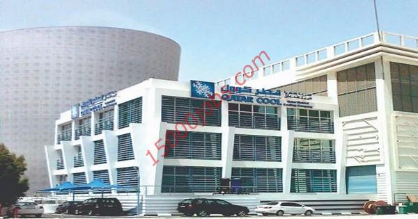 وظائف شركة قطر كوول في قطر لمختلف التخصصات