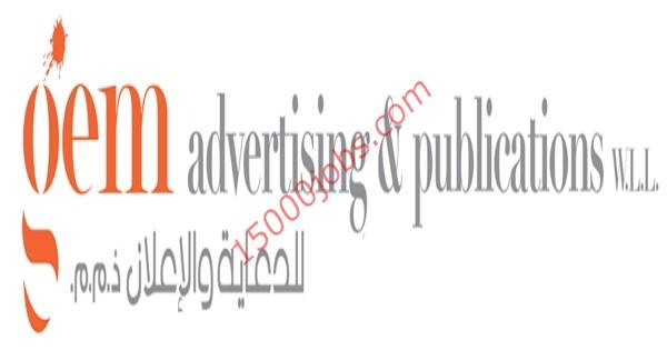 وظائف شركة GEM للإعلان والنشر بقطر لمختلف التخصصات