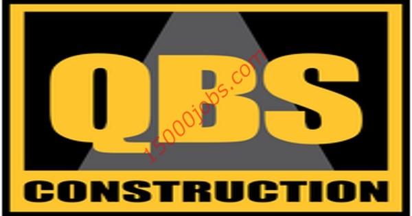 وظائف شركة QBS الدولية في قطر لمختلف التخصصات