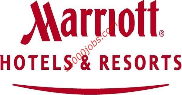 وظائف فنادق ماريوت قطر لعدد من التخصصات