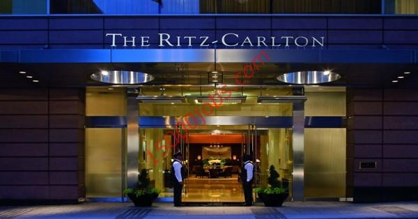 فندق الريتز كارلتون بقطر يعلن عن وظائف شاغرة