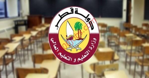 وظائف تعليمية في مدارس قطر