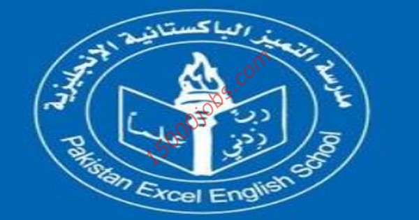 وظائف مدرسة التميز الباكستيانية الانجليزية بالكويت لعدة تخصصات