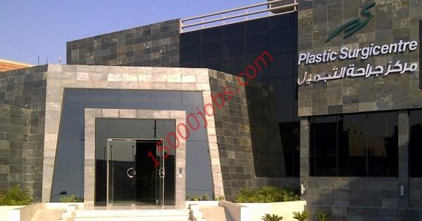 وظائف مركز جراحة التجميل في قطر لعدة تخصصات
