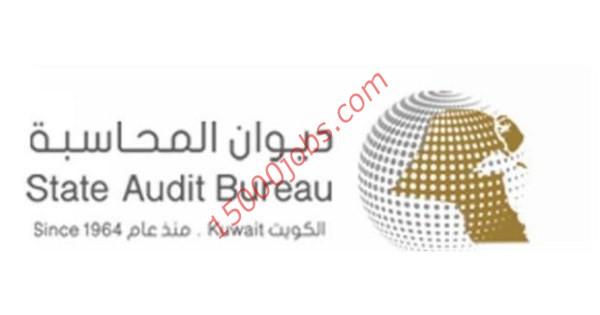 ديوان المحاسبة بالكويت