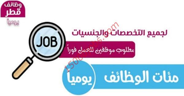 وظائف الاسبوع بدولة قطر