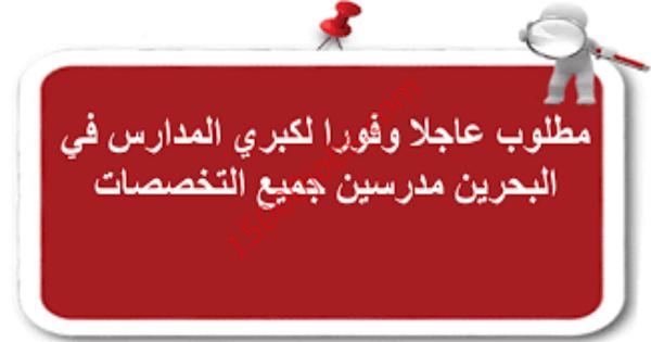 وظائف تعليمية في البحرين