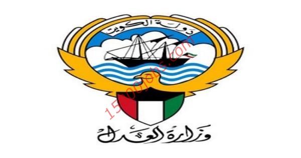 وظائف وزارة العدل بدولة الكويت للكويتيين فقط من الرجال والنساء 15000 وظيفة