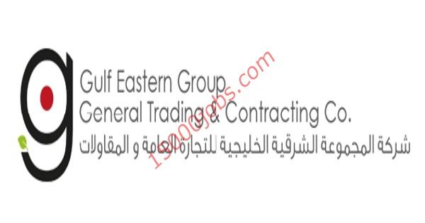 المجموعة الشرقية الخليجية بالكويت تعلن عن وظيفتين شاغرتين