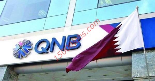 بنك QNB يعلن عن وظائف لعدة تخصصات بقطر