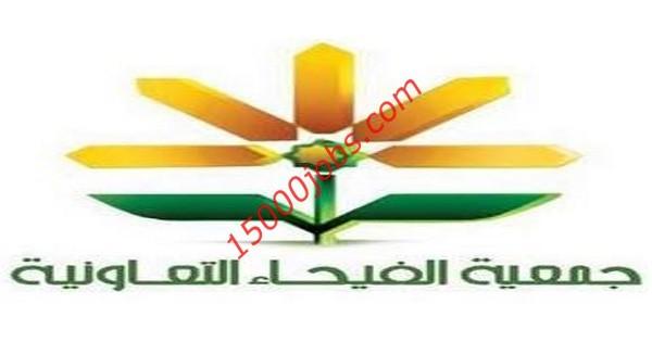 جمعية الفيحاء التعاونية بالكويت تطلب فنيين تبريد وتكييف