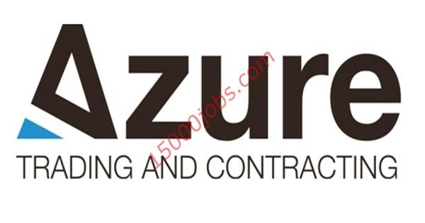 شركة أزور للتجارة والمقاولات بقطر تطلب تنفيذيين مبيعات