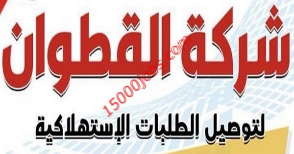 شركة القطوان لتوصيل الطلبات بالكويت تطلب موظفات سكرتارية