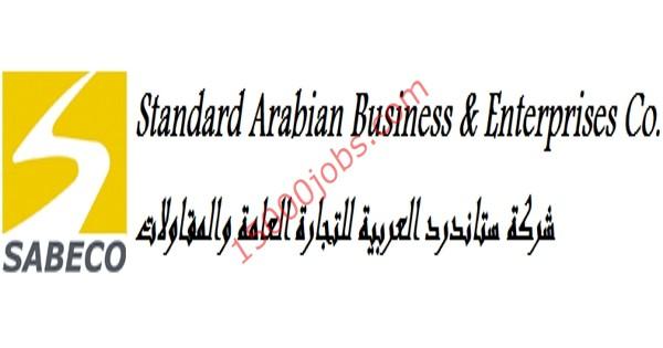 شركة ستاندرد للتجارة والمقاولات بالكويت تطلب إداريين