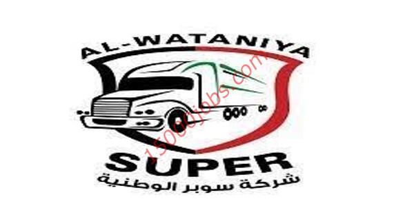 شركة سوبر الوطنية بالكويت تطلب محاسبين ومسئولي تحصيل