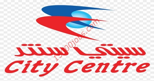 أسواق سيتي سنتر بالكويت تطلب موظفي مبيعات وكاشير
