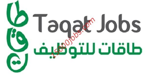 شركة طاقات للتوظيف تعلن عن وظائف متنوعة للكويتيين