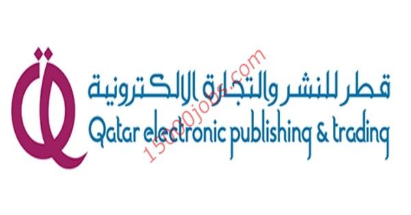 شركة قطر للنشر والتجارة الالكترونية تطلب مهندسين برمجيات
