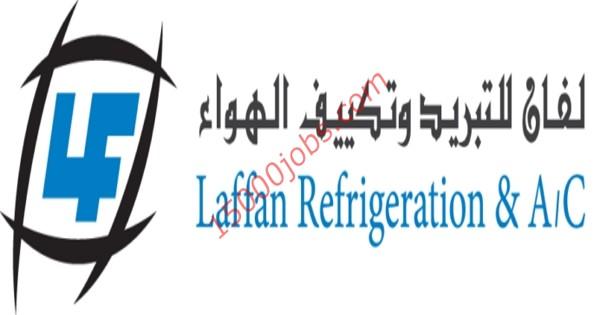 شركة لفان للتكييف بقطر تطلب مهندسين مبيعات ومحاسبين