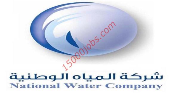 شركه المياه الوطنية