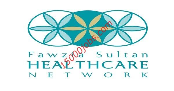 شواغر مجموعة فوزية السلطان الصحية بالكويت لعدة تخصصات