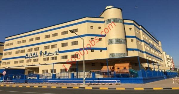 مدرسة أجيال ثنائية اللغة بالكويت تعلن عن وظائف تعليمية