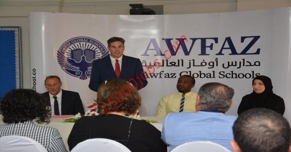 مدرسة أوفاز العالمية بقطر تطلب تعيين معلمين وسائقين