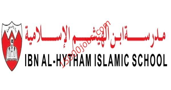 مدرسة ابن الهيثم الإسلامية بالبحرين تطلب معلمين جميع التخصصات