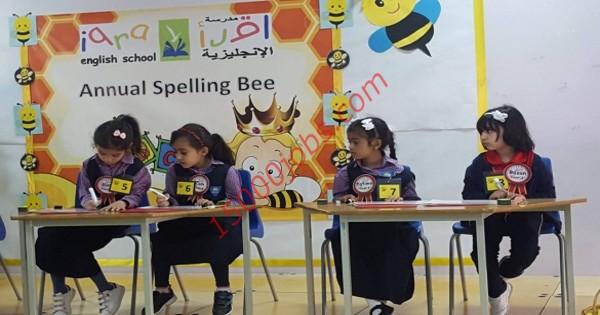 مدرسة اقرأ الإنجليزية بقطر تعلن عن وظائف متنوعة