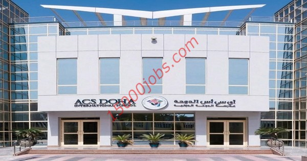 مدرسة ACS الدولية تعلن عن وظائف بدولة قطر