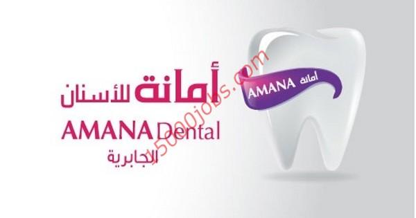مركز أمانة لطب الأسنان بالكويت يطلب تعيين ممرضات