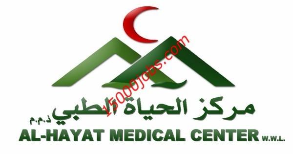 مركز الحياة الطبي بقطر يعلن عن وظائف لعدة تخصصات