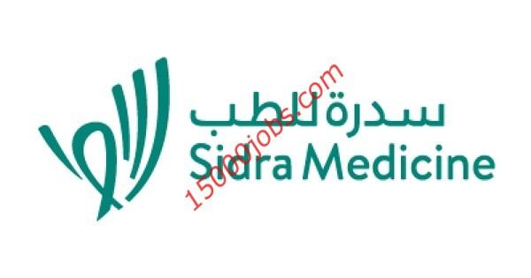 مركز سدرة للطب في قطر يعلن عن وظائف متنوعة