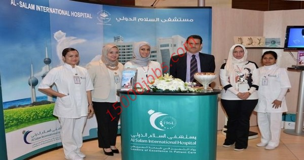 مستشفى السلام الدولي بالكويت تعلن عن وظائف لمختلف التخصصات