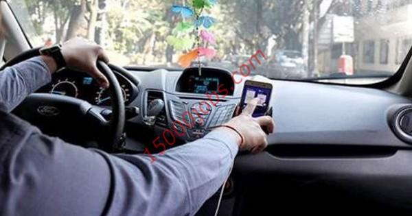 مطلوب سائق للعمل في مؤسسة كبرى البحرين