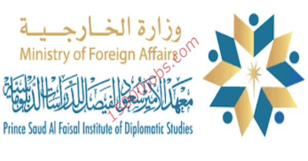 معهد الأمير سعود الفيصل